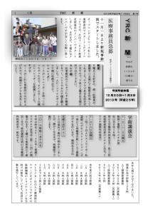 YRC新聞